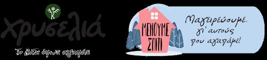 Χρυσελιά Logo